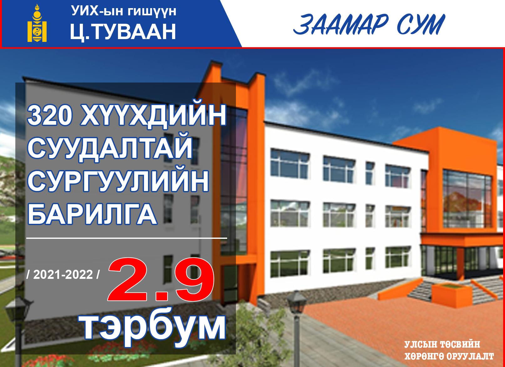 Заамар сумын хайлааст багт 320 хүүхдийн суудалтай сургуулийн барилга баригдана
